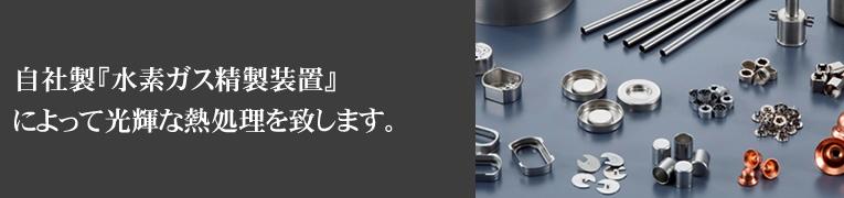 自社製「水素ガス精製装置」によって光輝な熱処理を致します。