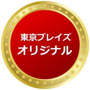 東京ブレイズオリジナル